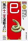 2010年版 風水十二支運勢占い 巳(み)