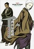 千-長夜の契 (HANAMARU COMICS PREMIUM)