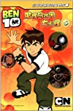 img - for [ X ] Ben genuine book chapters Xuandong storybook ( all five safely meet boys(Chinese Edition) book / textbook / text book