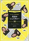 DVD付 ネイティブが毎日使う英語のジェスチャー50
