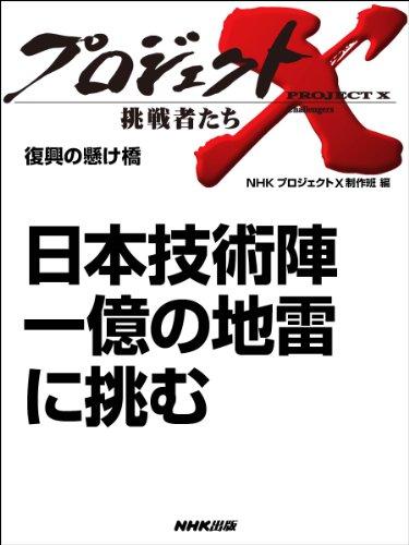 「日本技術陣 一億の地雷に挑む」 ―復興の懸け橋 プロジェクトX~挑戦者たち~