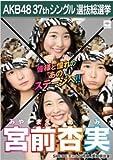 【宮前杏実】ラブラドール・レトリバー AKB48 37thシングル選抜総選挙 劇場盤限定ポスター風生写真 SKE48チームS