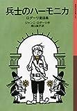 兵士のハーモニカ――ロダーリ童話集