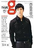 TVライフ g (ジー) Vol.1 2014年 5/31号