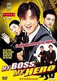 My Boss My Hero (Korean)