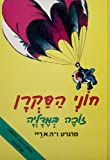 Curious George Wins a Medal with transliteration (Hebrew)