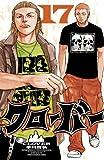 クローバー 17 (少年チャンピオン・コミックス)