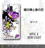 HTC J ISW13HT対応 携帯ケース【146 蝶の精と春の花】
