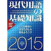 現代用語の基礎知識 2015年版(大字版)
