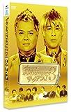 ブラマヨとゆかいな仲間たち アツアツっ!3 [DVD]