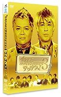ブラマヨとゆかいな仲間たち アツアツっ! 3 [DVD]