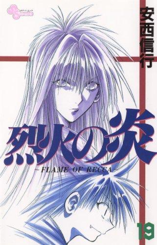 烈火の炎(19) (少年サンデーコミックス)