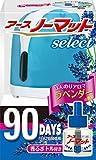 アース製薬 アースノーマットselect 90日セット ラベンダーの香り マイルドブルー (器具+つけかえ)
