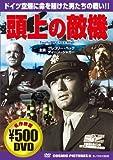 グレゴリー GREGORY 頭上の敵機 [DVD]