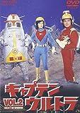 キャプテンウルトラ Vol.2[DVD]
