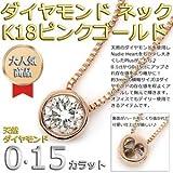 ダイヤモンド ネックレス 一粒 0.15ct K18 ピンクゴールド Nudie Heart Plus(ヌーディーハートプラス) 人気の覆輪留 SI~Iクラス [並行輸入品]