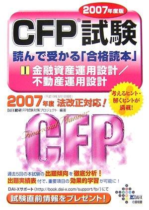 CFP試験読んで受かる「合格読本」