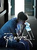ドクター異邦人 OST (SBS TVドラマ)(韓国盤)