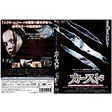 ウェス・クレイヴン's カースド [レンタル落ち] [DVD]