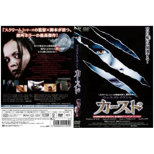 ウェス・クレイヴン's カースド  [DVD]