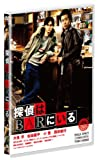 BAR[DVD]