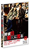 BAR [DVD]