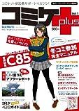 コミケ Plus(プラス)  Vol.1 (メディアパルムック)