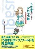 うさぎドロップ 9.5  映画・アニメ・原作 公式ガイドブック(Feelコミックス)