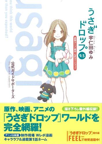 うさぎドロップ9.5 映画・アニメ・原作公式ガイドブック