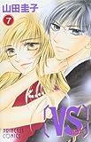 「VS」バーサス 7 (プリンセスコミックス)