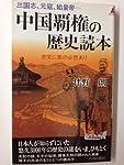 三国志、元寇、始皇帝…中国覇権の歴史読本―史実に裏の必然あり (プレイブックス)