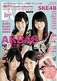 BIG ONE GIRLS NO.012 (スクリーン特編版)