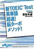 新TOEIC Test 英単語 超速!脳ターボメソッド! (だいわ文庫)
