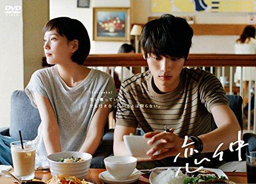 【早期購入特典あり】恋仲 DVD-BOX(「恋仲」フォトカードセット付)