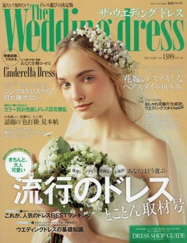 The Wedding dress 2015年No.6 大きい表紙画像