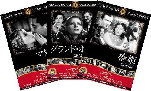 999名作映画DVD3枚パック HOP-014 椿姫/グランド・ホテル/マタハリ 【DVD】