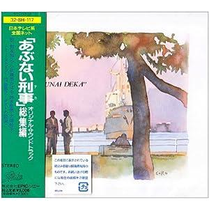 あぶない刑事 オリジナル・サウンドトラック 総集編