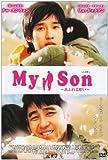 My Son あふれる想い [DVD]