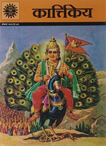 Karttikeya (Amar Chitra Katha) Image