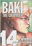 グラップラー刃牙完全版 14―BAKI THE GRAPPLER (少年チャンピオン・コミックス)