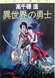 異世界の勇士 (1981年) (徳間文庫)