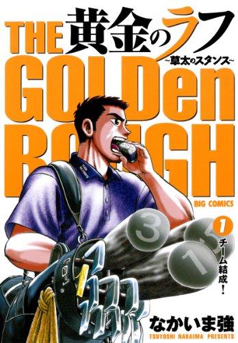 黄金のラフ〜草太のスタンス
