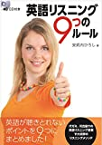 CD付 英語リスニング