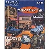 ALWAYS 三丁目の夕日'64 情景フィギュア'64 全8種セット