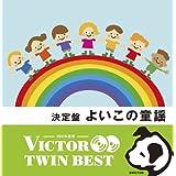 [CD2枚組] ビクターTWIN BEST(HiHiRecords)よいこの童謡