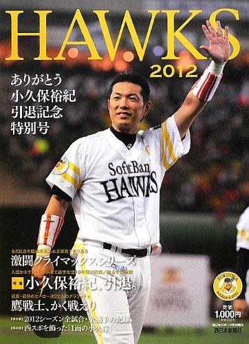 HAWKS〈2012〉ありがとう小久保裕紀引退記念特別号