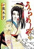 うらめしや(20) (ジュールコミックス)