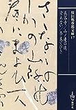 長谷寺・山ノ辺の道・京あない・奈良てびき (保田与重郎文庫)