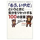 "100 words you want to reset the mood - when ""the other ISBN: 4072327409 (2003) [Japanese Import]"