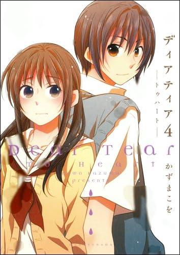ディアティア4 ─トゥハート─ (書籍扱い楽園コミックス)